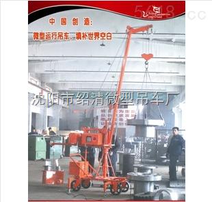 小龙吊沈阳总部供应模具小吊车/油桶吊车/液压小吊车/小型起重机