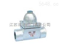 CS17H-25C(CS67H-25C)可调双金属片式蒸汽疏水阀,WCB材质